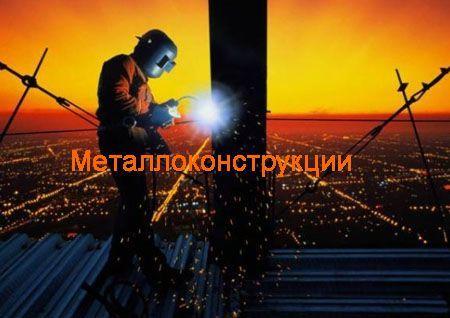 Металлоконструкции Барнаул